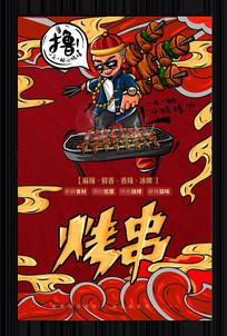 国潮风烧烤撸串促销海报