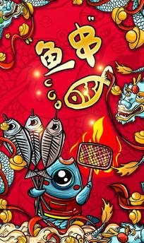 国潮美食插画烤鱼海报