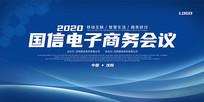 国信电子商务会议背景板