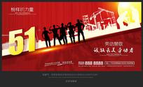 红色创意五一劳动节海报