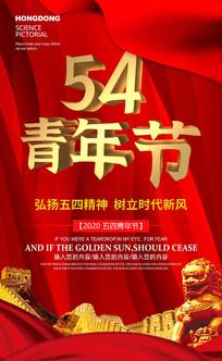 红色五四青年节海报设计
