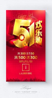 红色五一促销劳动节海报