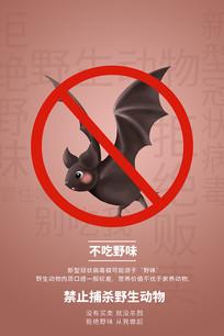 禁止捕杀野生动物海报