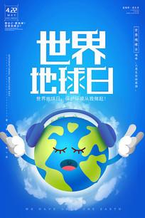 蓝色创意地球日海报