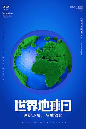 蓝色简约地球日海报