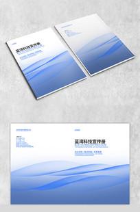 蓝湾科技封面设计