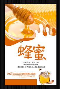 绿色野生蜂蜜海报