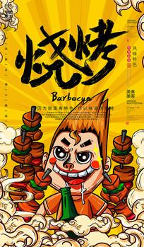 烧烤美食国潮撸串插画海报