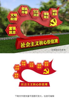 社会主义核心价值观党建广场雕塑