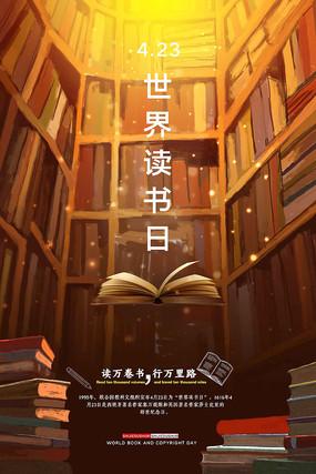 世界读书日海报模板