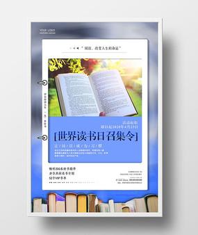世界读书日召集令线上阅读读书分享海报