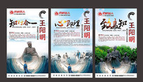 王阳明心学历史人物海报原创设计