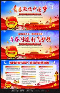 五四青年节宣传展板背景