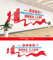 消防文化墙设计