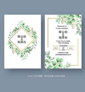 小清新结婚请帖模板