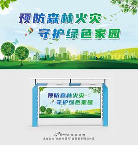 小清新森林防火宣传展板