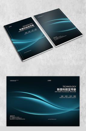 新景科技封面