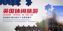 英国休闲旅游背景板