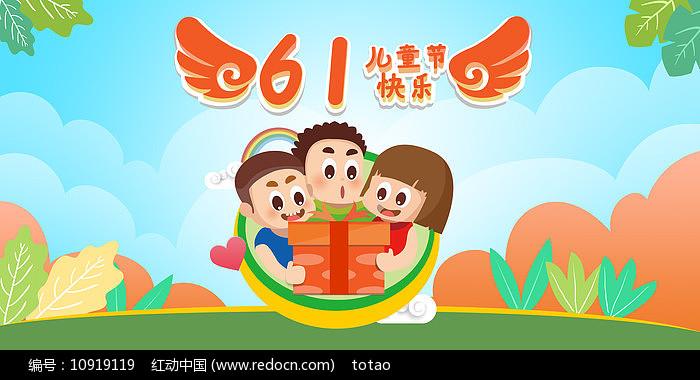 原创61儿童节日活动展板图片
