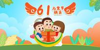 原创61儿童节日活动展板