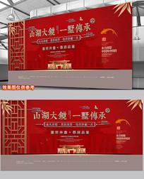 原创大气红色喜庆新中式地产展板