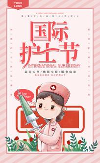 原创粉色国际护士节海报
