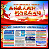 中国梦航天梦中国航天日宣传展板