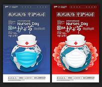 512国际护士节公益宣传海报