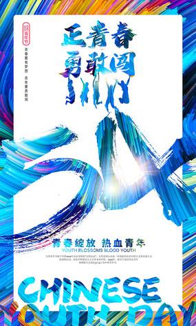 炫彩创意五四青年节正青春海报设计