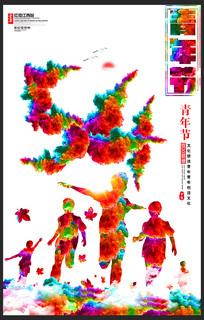 彩色唯美54青年节宣传海报