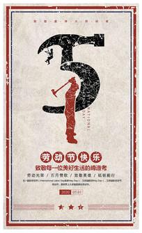 创意怀旧复古五一劳动节海报设计