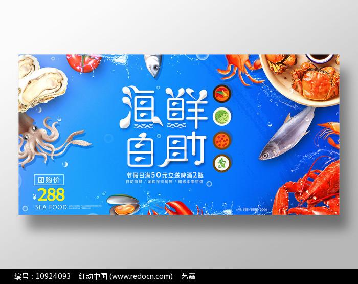 创意美味海鲜餐厅餐饮美食展板图片