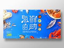 创意美味海鲜餐厅餐饮美食展板