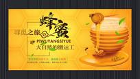 大气创意蜂蜜海报
