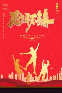 大气创意五四青年节海报设计