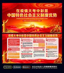 肺炎疫情中国特色社会主义制度优势展板