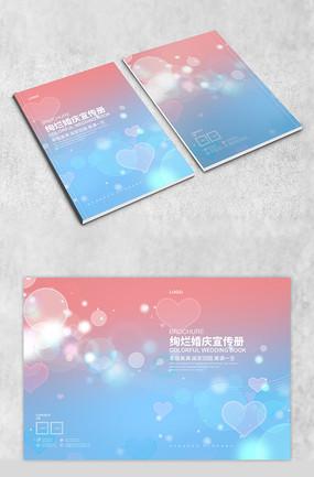 粉蓝梦幻婚庆封面