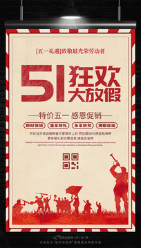 复古风五一劳动节促销海报