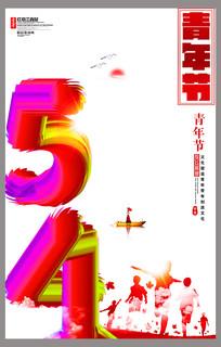 高端大气水彩54青年节海报设计