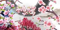 高端大气中国风水墨桃花节海报