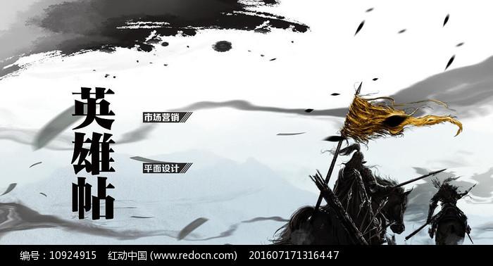 高端大气中国风水墨英雄帖海报图片