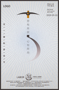 简约创意51劳动节海报
