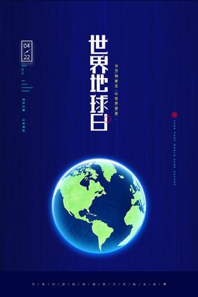 蓝色科技地球日宣传海报