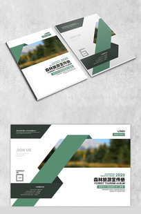 绿色森林旅游封面