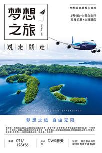梦想之旅旅游海报
