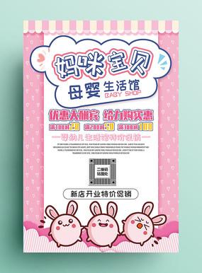 母婴用品促销活动海报
