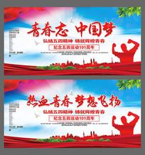 清新五四青年节展板