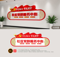社区党群服务中心门头前台党建文化墙