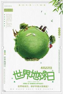 世界地球日海报模板