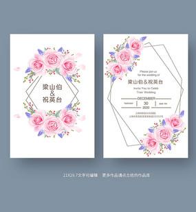 手绘花朵婚礼请柬模板